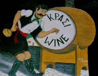 Korfu Wein